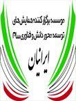همایش سراسری علم و فناوری هزاره سوم اقتصاد، مدیریت و حسابداری ایران