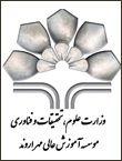 چهارمین کنفرانس ملی نوآوری و تحقیق در مهندسی برق و کامپیوتر و مکانیک ایران