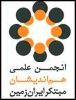 پنجمین کنفرانس بین المللی تربیت بدنی و علوم ورزشی