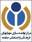 چهارمین کنفرانس ملی توانمندسازی جامعه در حوزه علوم انسانی و مطالعات مدیریت