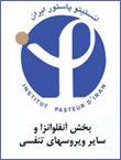نهمین مدرسه تابستانی انستیتو پاستور ایران