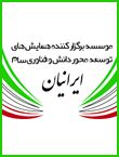 سومین همایش ملی دانش و فناوری علوم کشاورزی ، منابع طبیعی و محیط زیست ایران