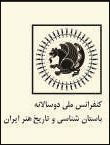اولین کنفرانس ملی دوسالانه باستان شناسی و تاریخ هنر ایران