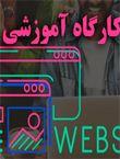 کارگاه آموزشی تولید محتوای دیجیتال