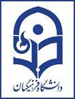 اولین همایش ملی آموزش، کارآفرینی، توسعه (فرصت ها، چالش ها، راهکارها)