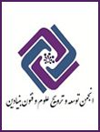 ششمین کنگره علمی پژوهشی توسعه و ترویج علوم تربیتی و روانشناسی در ایران