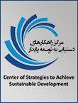 سومین همایش ملی راهکارهای دستیابی به توسعه پایدار در علوم تربیتی و روانشناسی ایران
