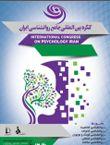 همایش بین المللی روانشناسی ایران