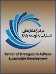 سومین همایش ملی راهکارهای دستیابی به توسعه پایدار در علوم معماری و شهرسازی ایران