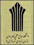 کنگره بین المللی تحقیقات بین رشته ای در علوم انسانی اسلامی