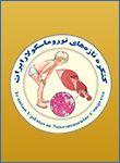 کنگره تازه های نوروماسکولار ایران