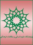 پنجمین همایش بین المللی شمس و مولانا
