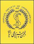 بیست و هفتمین سمینار سالیانه گروه چشم دانشگاه علوم پزشکی شیراز
