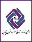 پنجمین همایش ملی پژوهش های نوین در برنامه ریزی درسی ایران