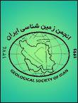 بیست و دومین همایش انجمن زمین شناسی ایران