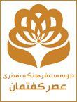 سومین کنفرانس ملی الگوهای نوین مدیریت کسب و کار با رویکرد حمایت از رونق تولید