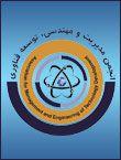 کنفرانس بینالمللی توسعه فناوری در مهندسی شیمی