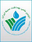 بیستودومین همایش ملی بهداشت محیط