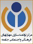 ششمین همایش ملی پژوهشهای نوین در حوزه علوم انسانی و مطالعات اجتماعی ایران