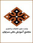 ششمین همایش ملی پژوهشهای نوین در حوزه علوم انسانی، اقتصاد و حسابداری ایران