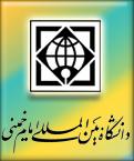 همایش مناسبات فرهنگی – اقتصادی ایران و ترکیه  (از گذشته تا آینده)