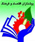 همایش ملی پیشتازان اقتصاد و فرهنگ