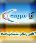 کارگاههای پنجمین دوره رقابتهای آپا شریف