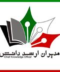 دومین کنفرانس تخصصی سازمانهای دانش بنیان و استراتژی های دانش