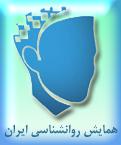 نخستین همایش بین المللی روانشناسی ایران