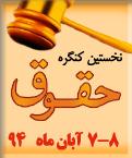 نخستین همایش بین المللی جامع حقوق ایران