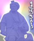 همایش بزرگداشت حکیم فرزانه ابوالقاسم فردوسی