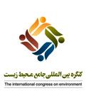 نخستین همایش بین المللی محیط زیست ایران