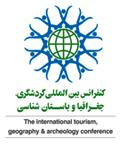 نخستین کنفرانس بین المللی گردشگری، جغرافیا و باستان شناسی