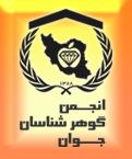 همایش ملی علوم زمین شناسی و معدن با نگرشی بر دریاچه ارومیه