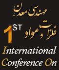 کنفرانس بین المللی معدن، فلزات و مواد