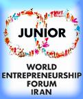 دومین مجمع جهانی کارآفرینی جوانان ایران