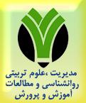 همایش ملی مدیریت ،علوم تربیتی ،روانشناسی و مطالعات آموزش و پرورش