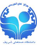 چهارمین جشنواره کارآفرینی و توسعه کسب و کار شریف