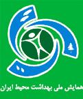 هجدهمین همایش ملی بهداشت محیط ایران