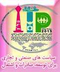 همایش بین المللی سیاست های صنعتی و تجاری برای توسعه، صادرات و اشتغال