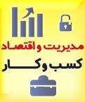 کنفرانس سالانه مدیریت و اقتصاد کسب و کار