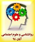سومین کنفرانس بین المللی روانشناسی و علوم اجتماعی