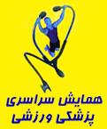 کنگره سراسری پزشکی ورزشی