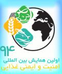 همایش بین المللی امنیت و ایمنی غذایی در گرو کشاورزی و صنایع تبدیلی پیشرفته