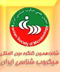 شانزدهمین کنگره ملی و بین المللی میکروب شناسی ایران