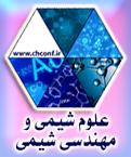 کنفرانس بین المللی یافته های نوین پژوهشی در شیمی و مهندسی شیمی