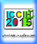 اولین کنگره سراسری تحول و نوآوری در علوم انسانی