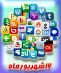 اولین سمینار تبلیغات، بازاریابی و فروش در شبکه های اجتماعی