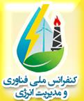 کنفرانس ملی فناوری و مدیریت انرژی