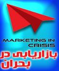 بازاریابی در بحران